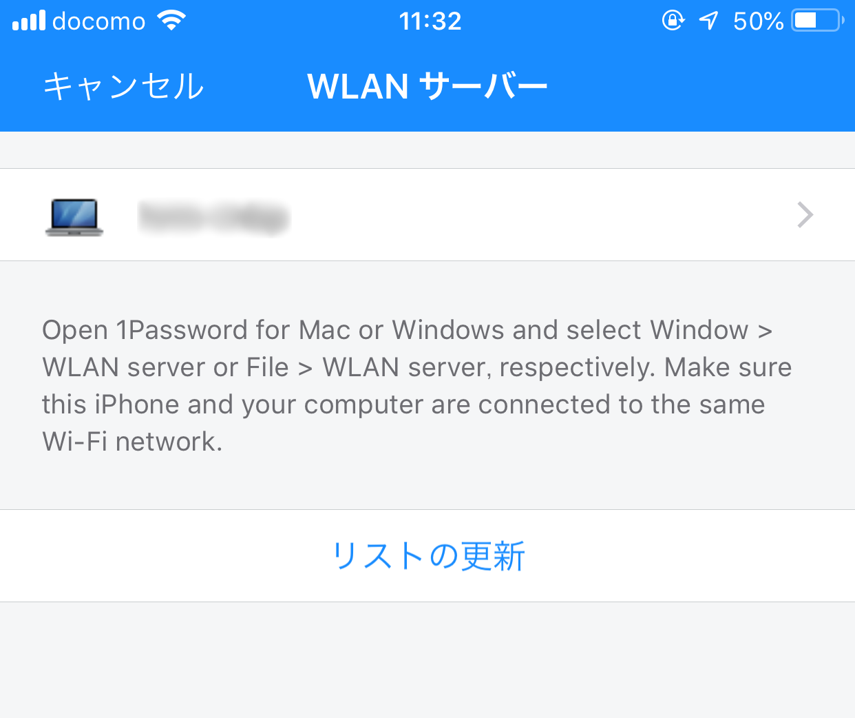 1Password WLAN Sync